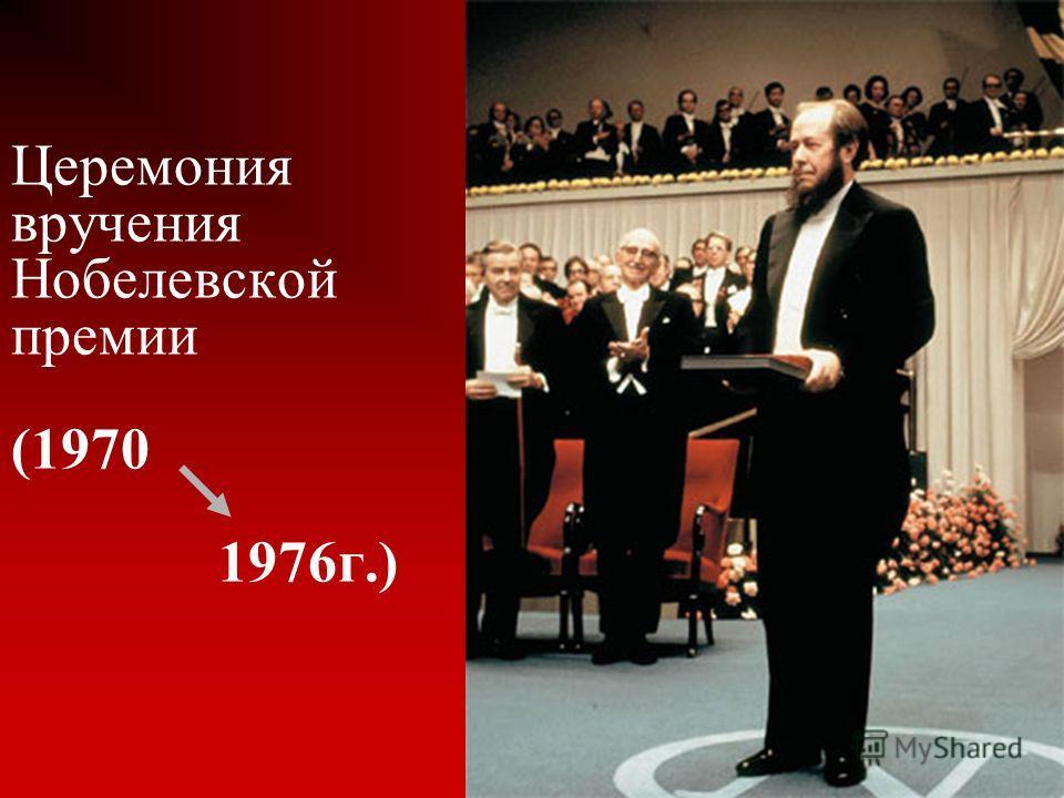 Церемония вручения Нобелевской премии (1970 1976г.)