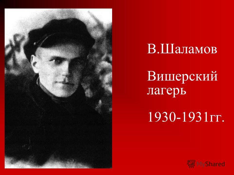 В.Шаламов Вишерский лагерь 1930-1931гг.