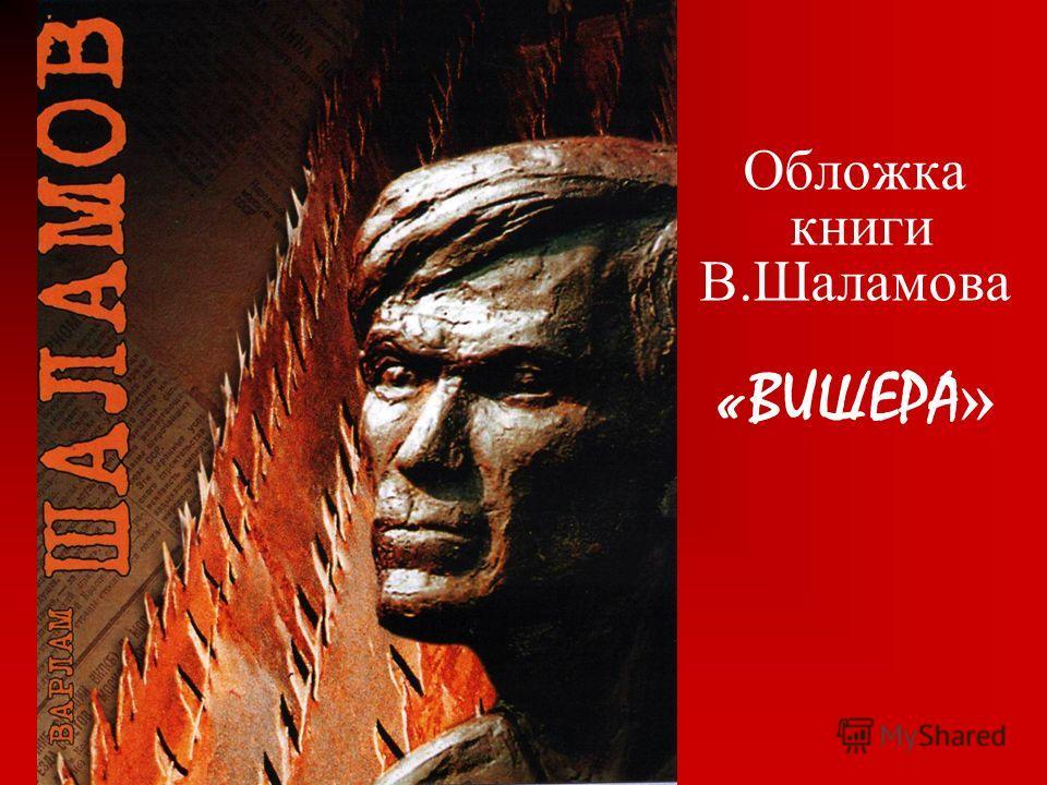 Обложка книги В.Шаламова «ВИШЕРА »