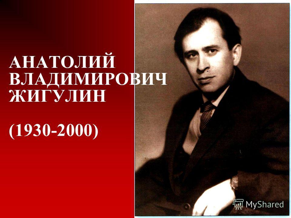 АНАТОЛИЙ ВЛАДИМИРОВИЧ ЖИГУЛИН (1930-2000)