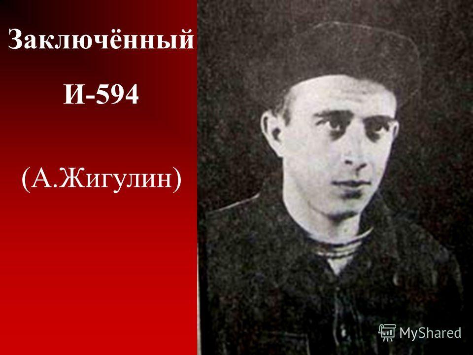 Заключённый И-594 (А.Жигулин)