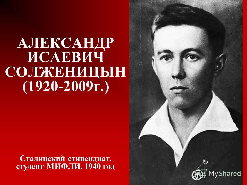АЛЕКСАНДР ИСАЕВИЧ СОЛЖЕНИЦЫН (1920-2009г.) Сталинский стипендиат, студент МИФЛИ, 1940 год