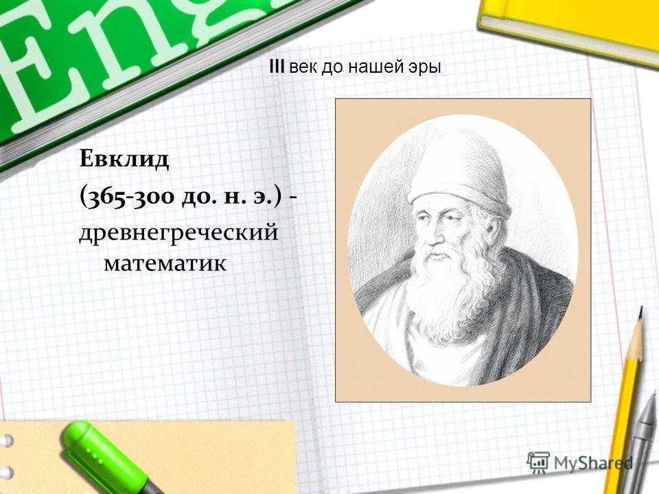 Пифагор (570490 гг. до н. э.) – древнегреческий математик и философ. Родился на о.Самосе. V-IV век до нашей эры