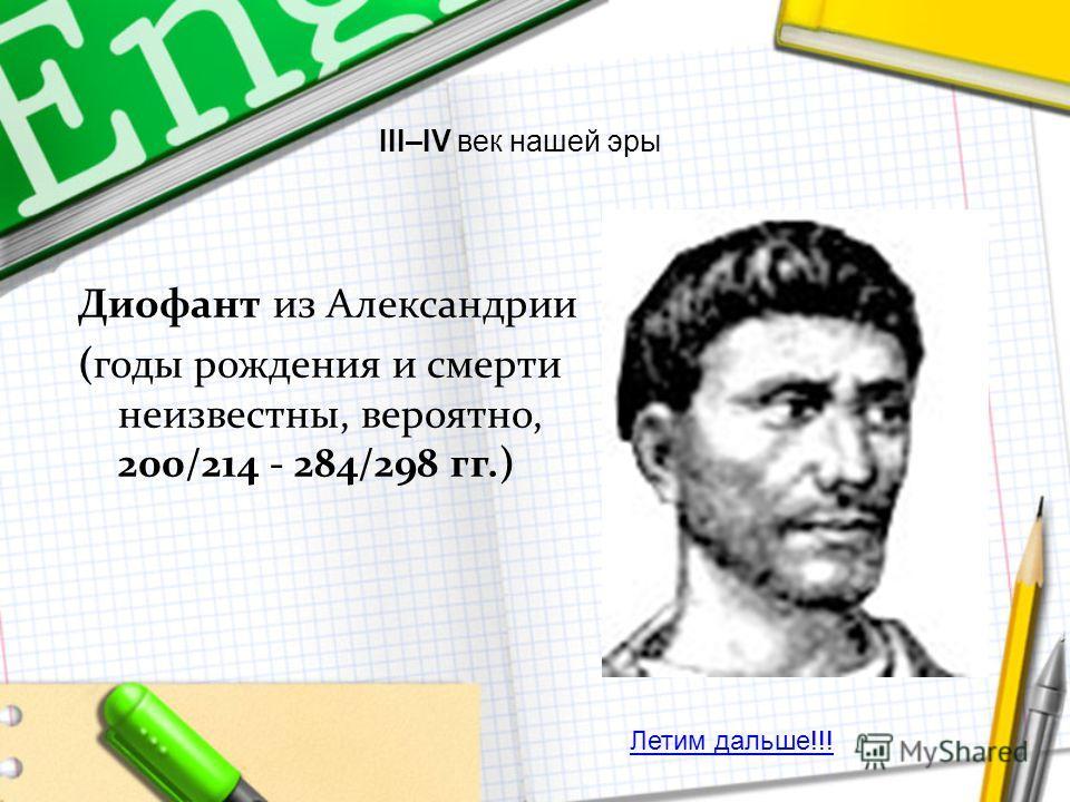 Архимед из Сиракуз (287 г. до н.э. – 212 г. до н.э.) – древнегреческий математик, физик, механик и инженер. II век до нашей эры