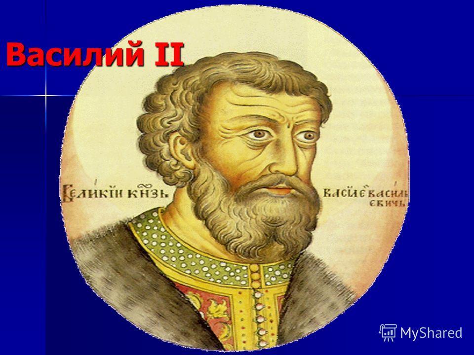 Василий II
