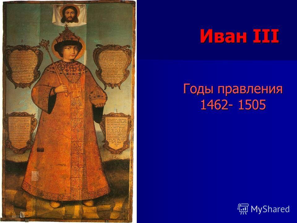 Иван III Иван III Годы правления 1462- 1505