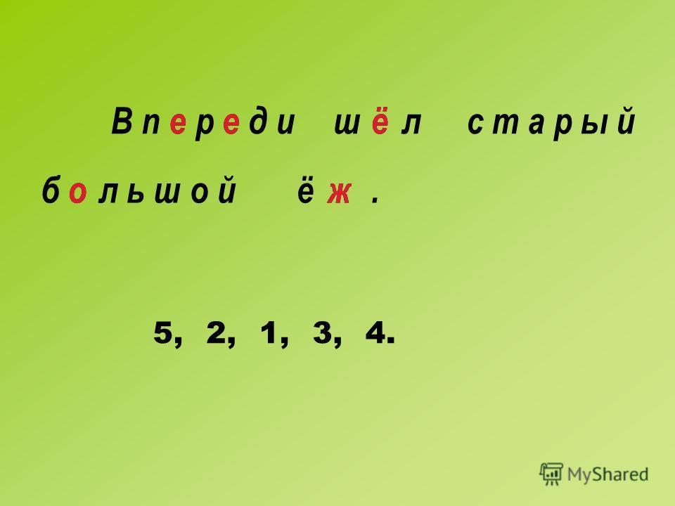 В пед ишёлс т а р ы й бол ь ш о йёж реееё о 5,5,2,2,1,3,4. ж.