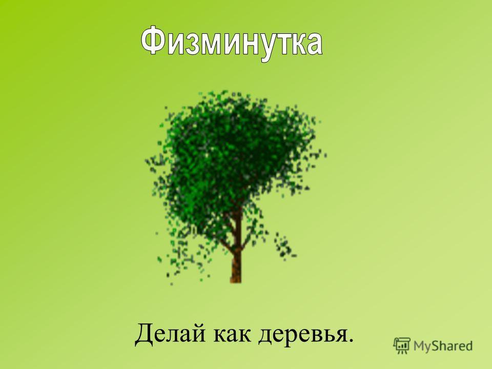 Делай как деревья.