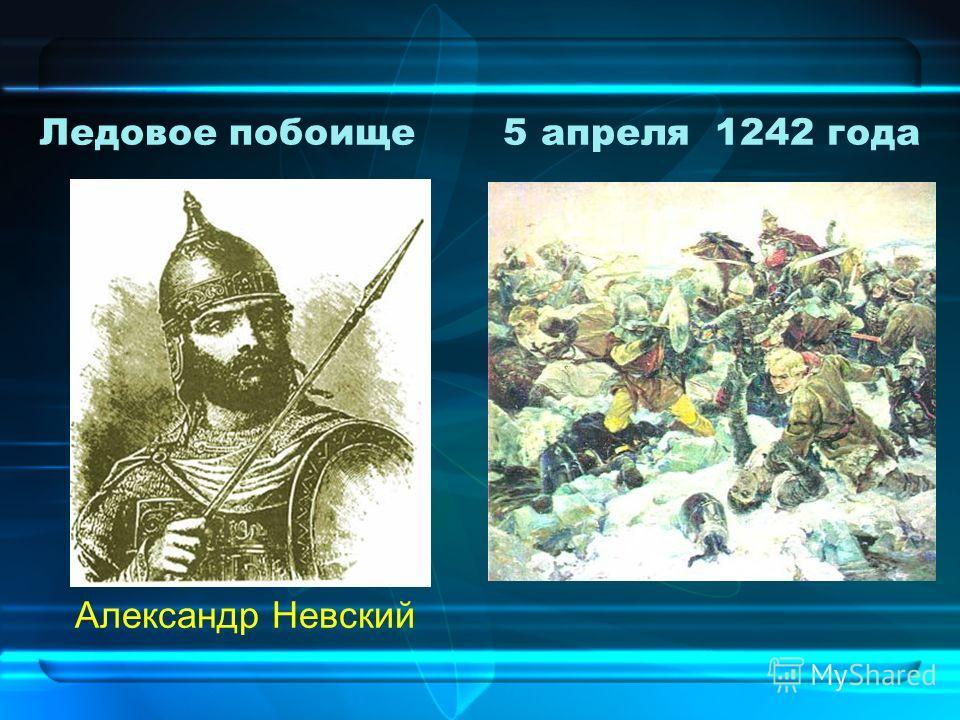 Ледовое побоище 5 апреля 1242 года Александр Невский