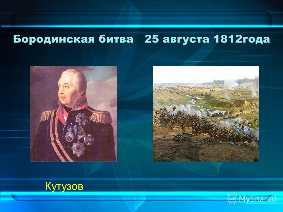 Бородинская битва 25 августа 1812года Кутузов