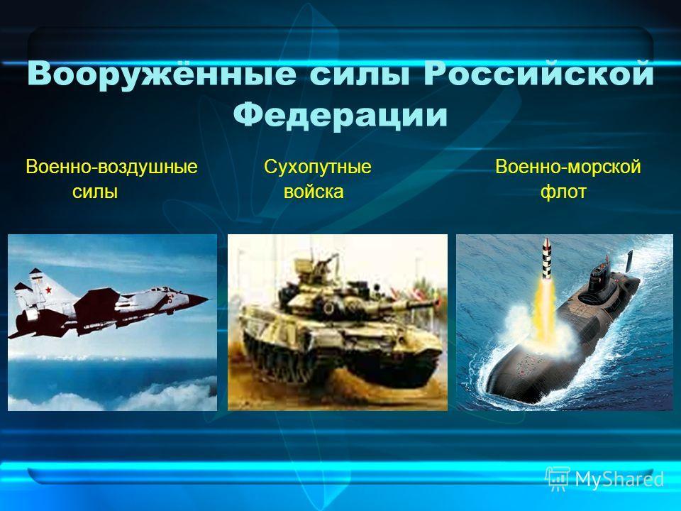 Вооружённые силы Российской Федерации Военно-воздушные Сухопутные Военно-морской силы войска флот