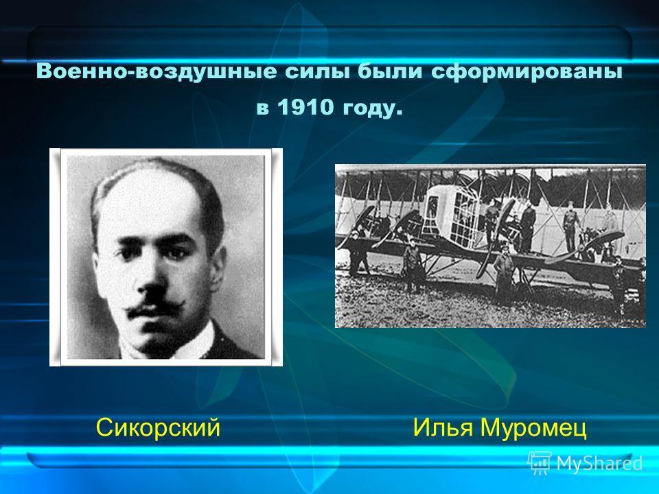 Военно-воздушные силы были сформированы в 1910 году. Сикорский Илья Муромец