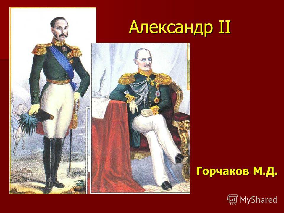 Александр II Александр II Горчаков М.Д. Горчаков М.Д.