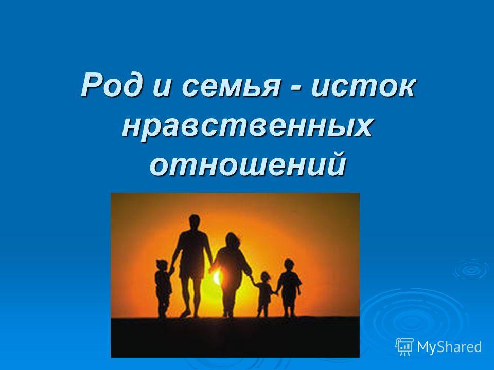 Род и семья - исток нравственных отношений