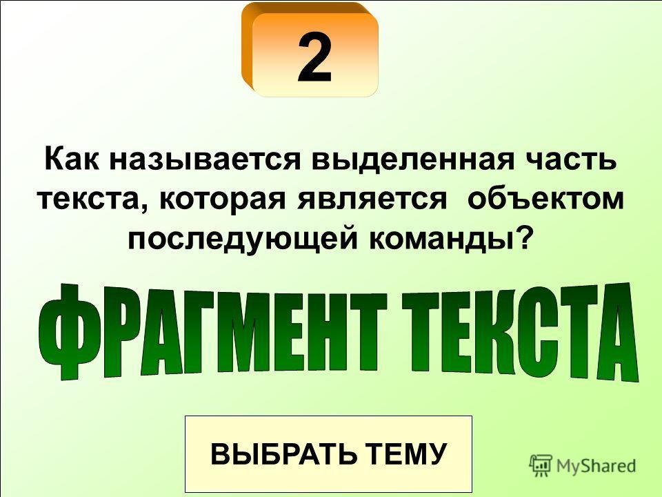 2 ВЫБРАТЬ ТЕМУ Как называется выделенная часть текста, которая является объектом последующей команды?