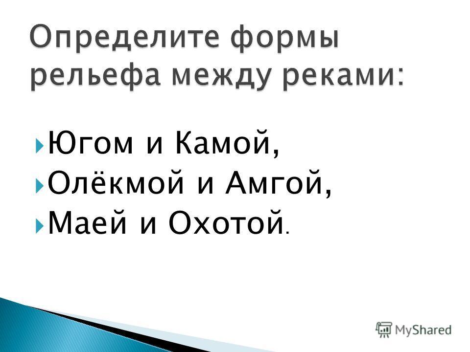 Югом и Камой, Олёкмой и Амгой, Маей и Охотой.