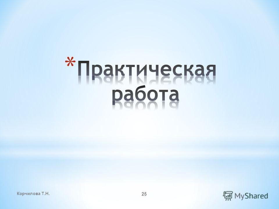 25 Корчилова Т.Н.