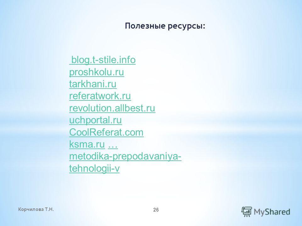 Полезные ресурсы: blog.t-stile.info blog.t-stile.info proshkolu.ru tarkhani.ru referatwork.ru revolution.allbest.ru uchportal.ru CoolReferat.com ksma.ru … proshkolu.ru tarkhani.ru referatwork.ru revolution.allbest.ru uchportal.ru CoolReferat.com ksma