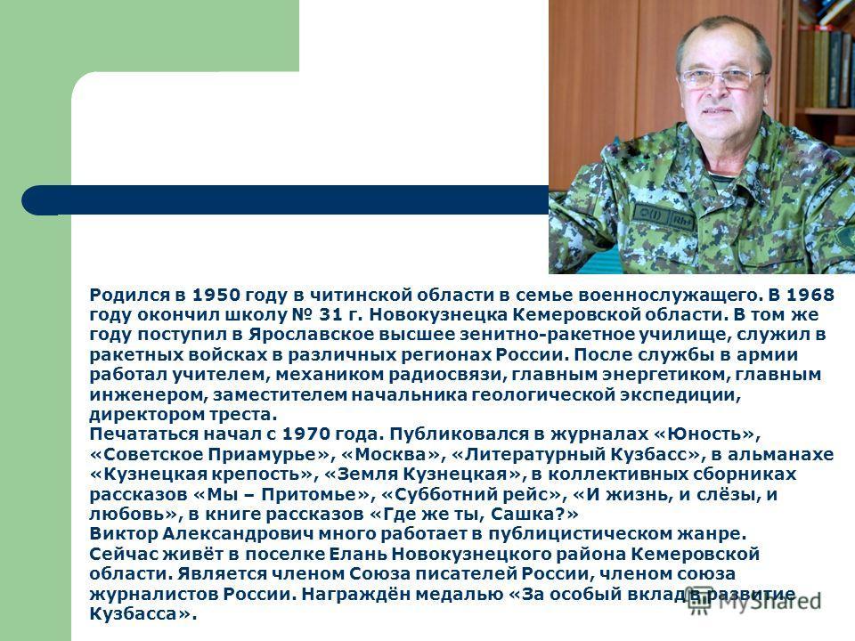 Родился в 1950 году в читинской области в семье военнослужащего. В 1968 году окончил школу 31 г. Новокузнецка Кемеровской области. В том же году поступил в Ярославское высшее зенитно-ракетное училище, служил в ракетных войсках в различных регионах Ро