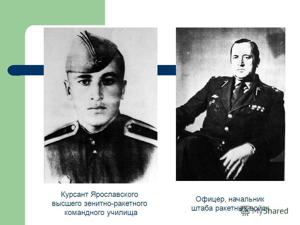 Курсант Ярославского высшего зенитно-ракетного командного училища Офицер, начальник штаба ракетных войск