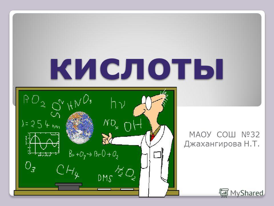 кислоты МАОУ СОШ 32 Джахангирова Н.Т.
