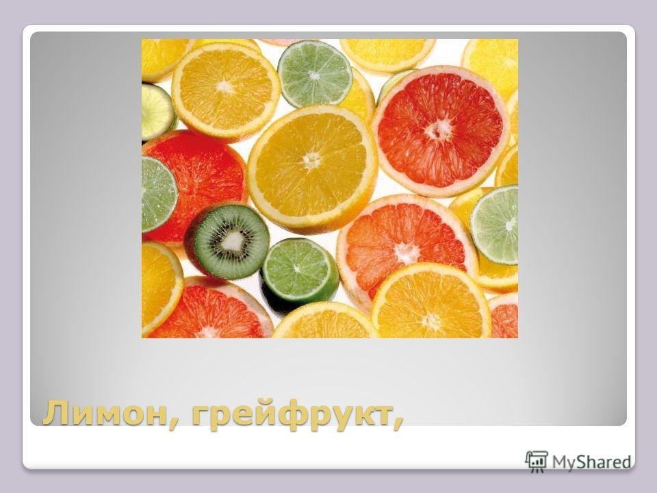 Лимон, грейфрукт,