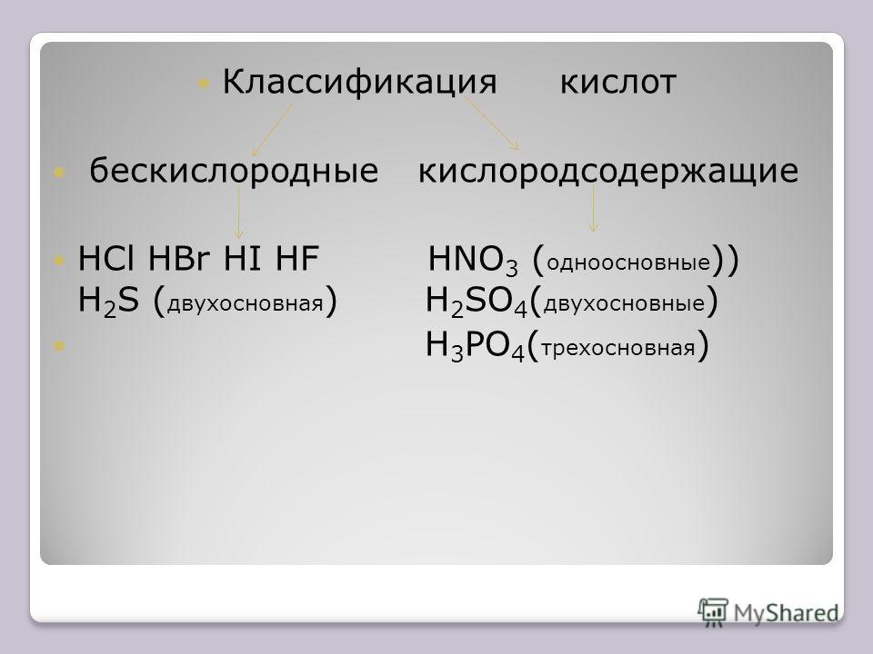 Классификация кислот бескислородные кислородсодержащие HCl HBr HI HF HNO 3 ( одноосновные )) H 2 S ( двухосновная ) H 2 SO 4 ( двухосновные ) H 3 PO 4 ( трехосновная )