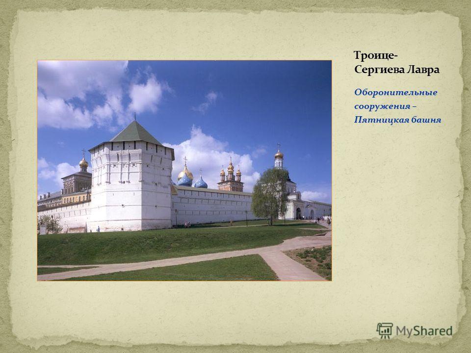 Оборонительные сооружения – Пятницкая башня