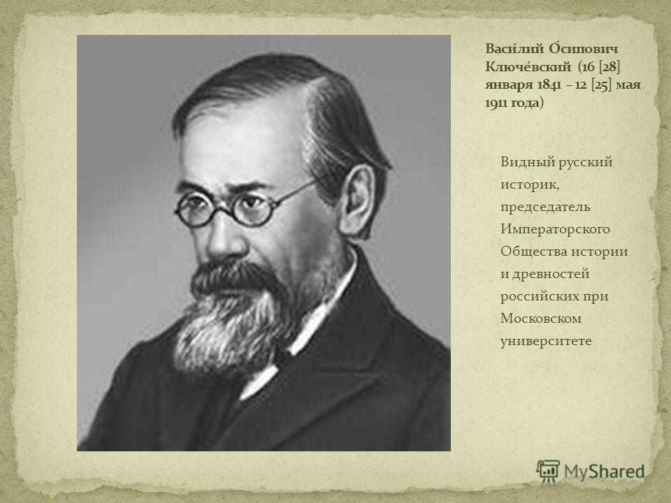 Видный русский историк, председатель Императорского Общества истории и древностей российских при Московском университете