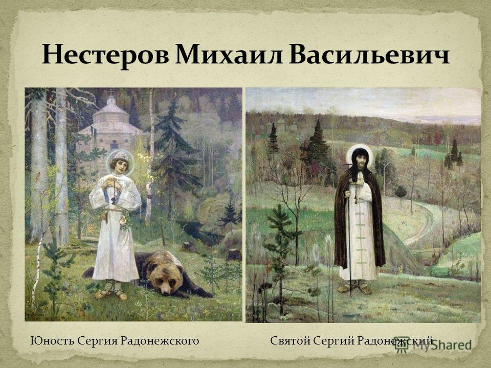 Святой Сергий РадонежскийЮность Сергия Радонежского