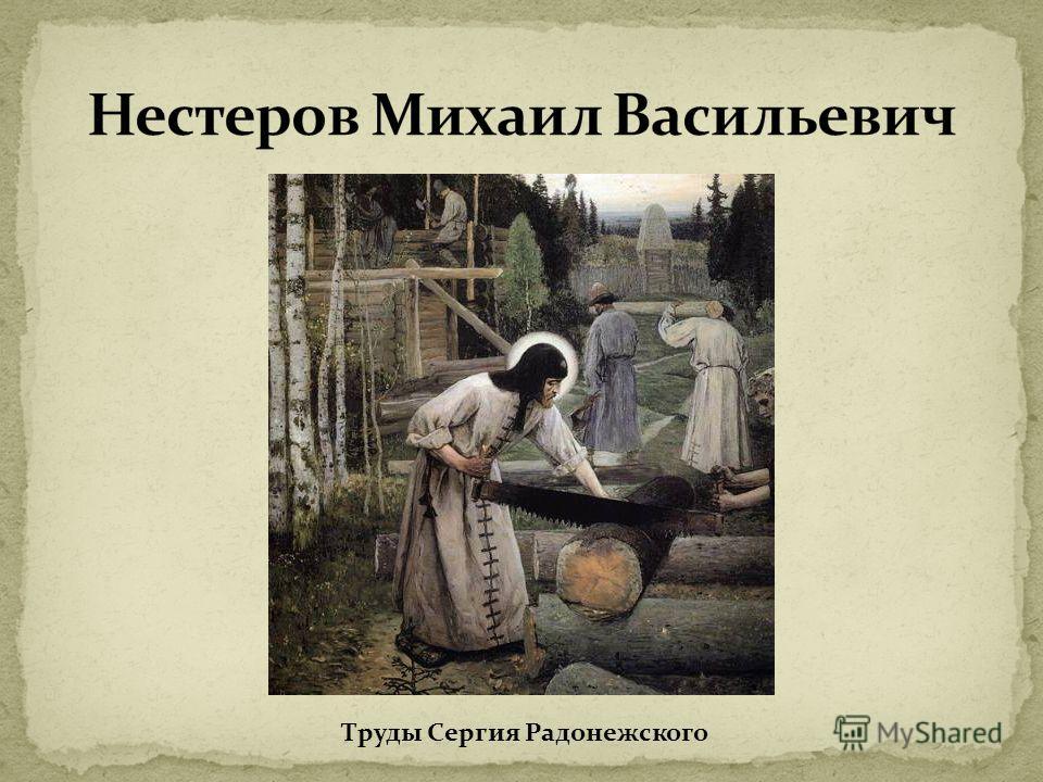 Труды Сергия Радонежского