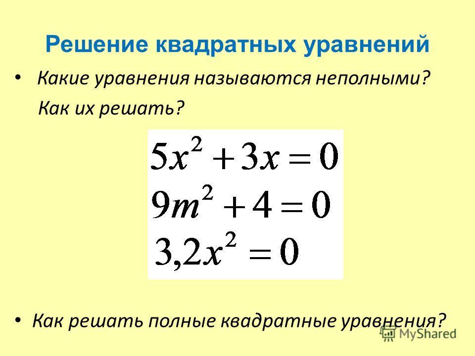Решение квадратных уравнений Какие уравнения называются неполными? Как их решать? Как решать полные квадратные уравнения?