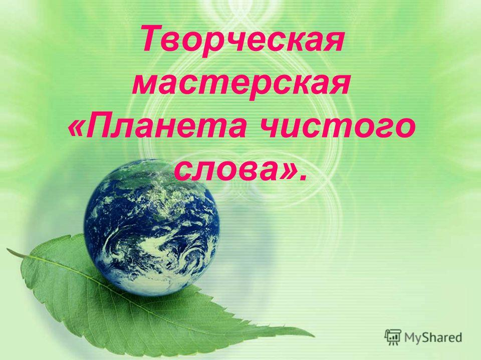 Творческая мастерская «Планета чистого слова».
