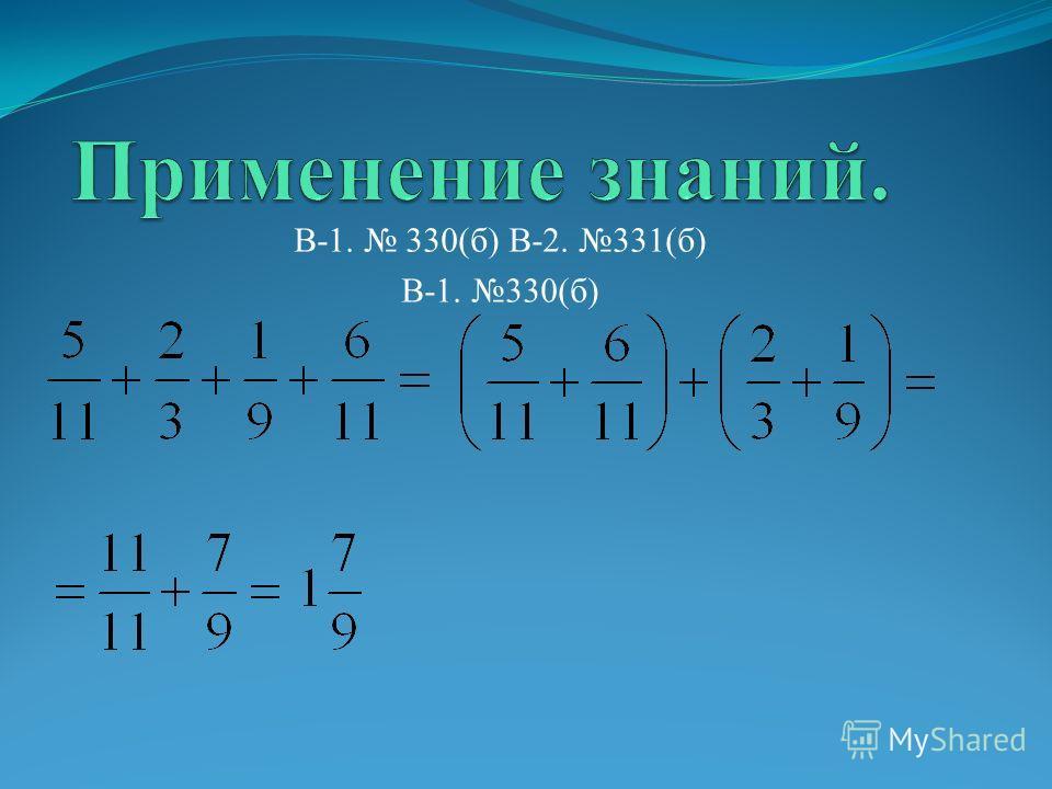 В-1. 330(б) В-2. 331(б) В-1. 330(б)