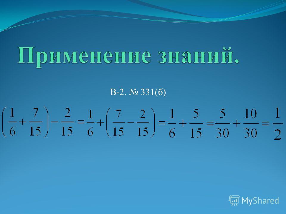 В-2. 331(б)