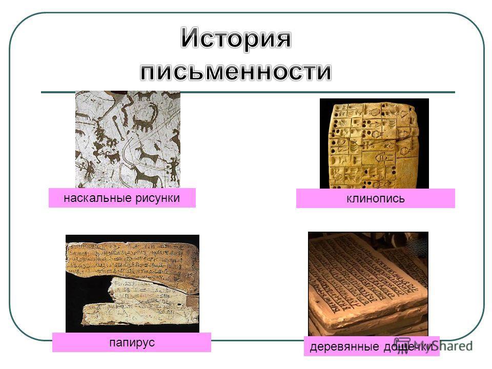клинопись папирус наскальные рисунки деревянные дощечки