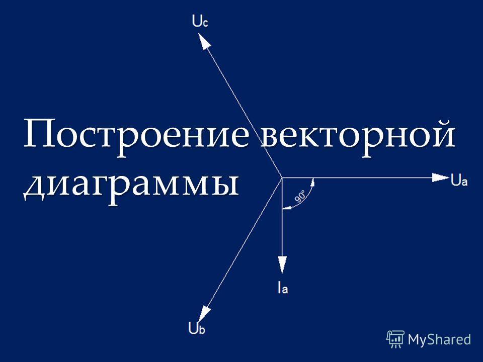 Построение векторной диаграммы