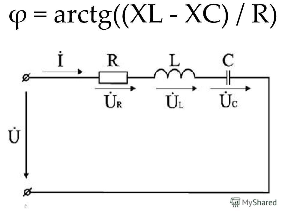 ϕ = arctg((XL - XC) / R) 6