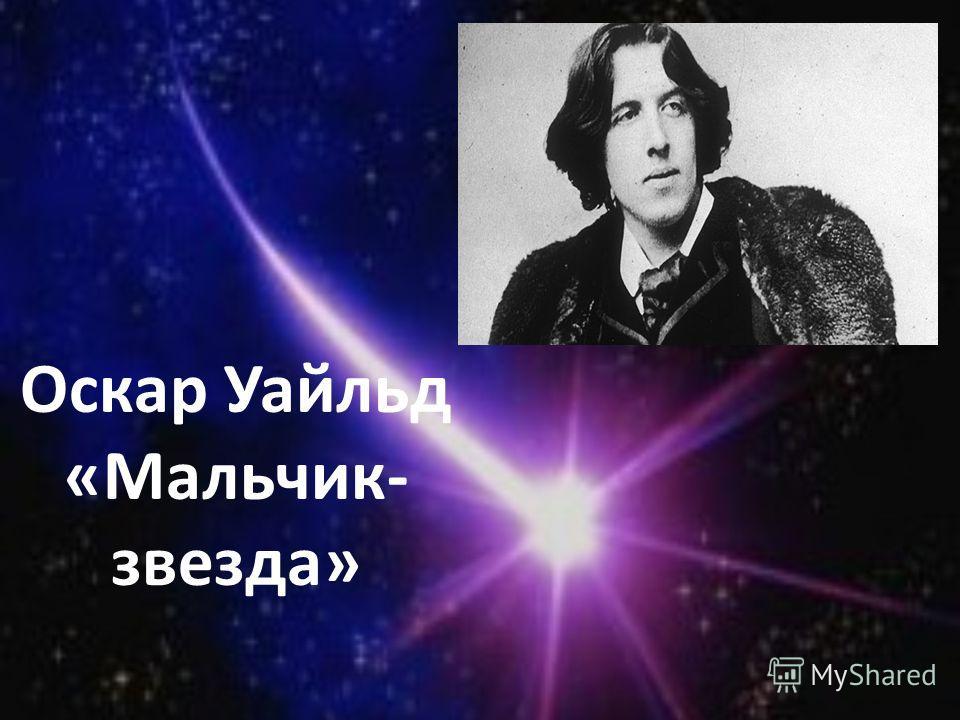 Оскар Уайльд «Мальчик- звезда»