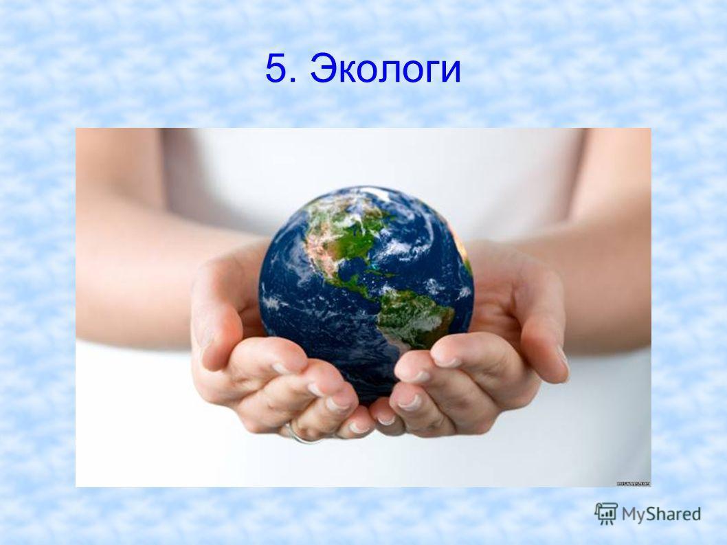 5. Экологи
