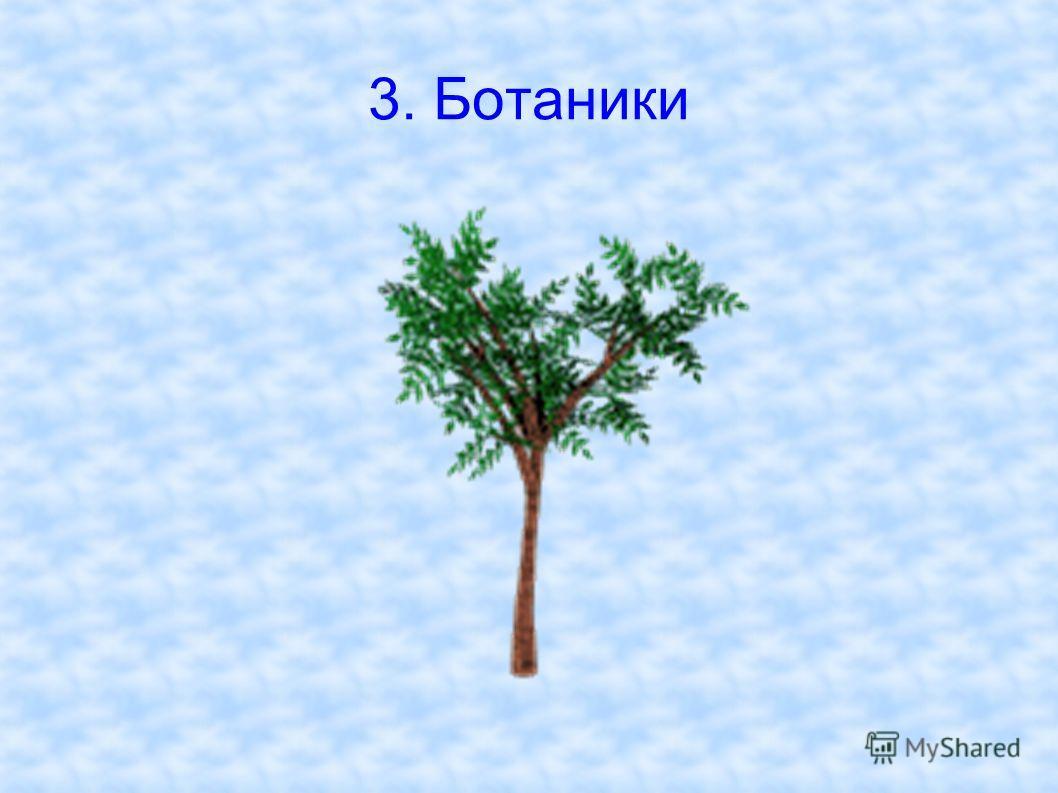3. Ботаники