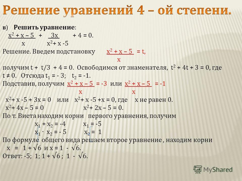 в) Решить уравнение: х 2 + х – 5 + 3х + 4 = 0. х х 2 + х -5 Решение. Введем подстановку х 2 + х – 5 = t, х получим t + t/3 + 4 = 0. Освободимся от знаменателя, t 2 + 4t + 3 = 0, где t 0. Отсюда t 1 = - 3; t 2 = -1. Подставив, получим х 2 + х – 5 = -3