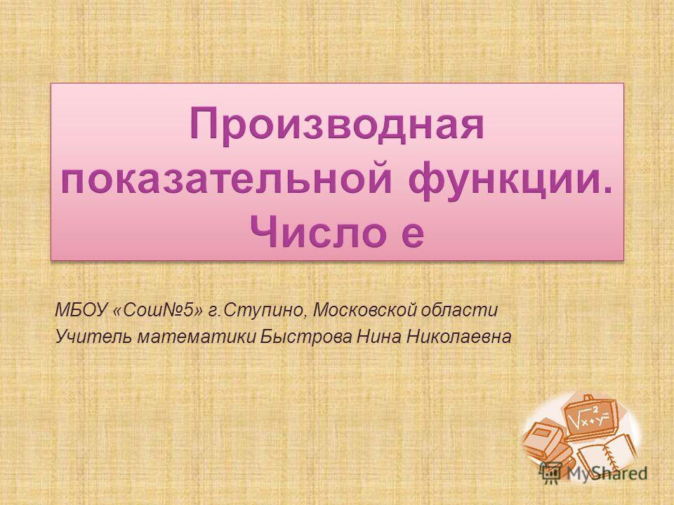 МБОУ «Сош5» г.Ступино, Московской области Учитель математики Быстрова Нина Николаевна