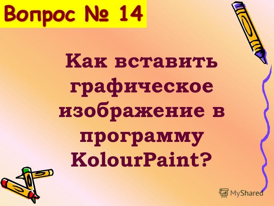 Как вставить графическое изображение в программу KolourPaint?