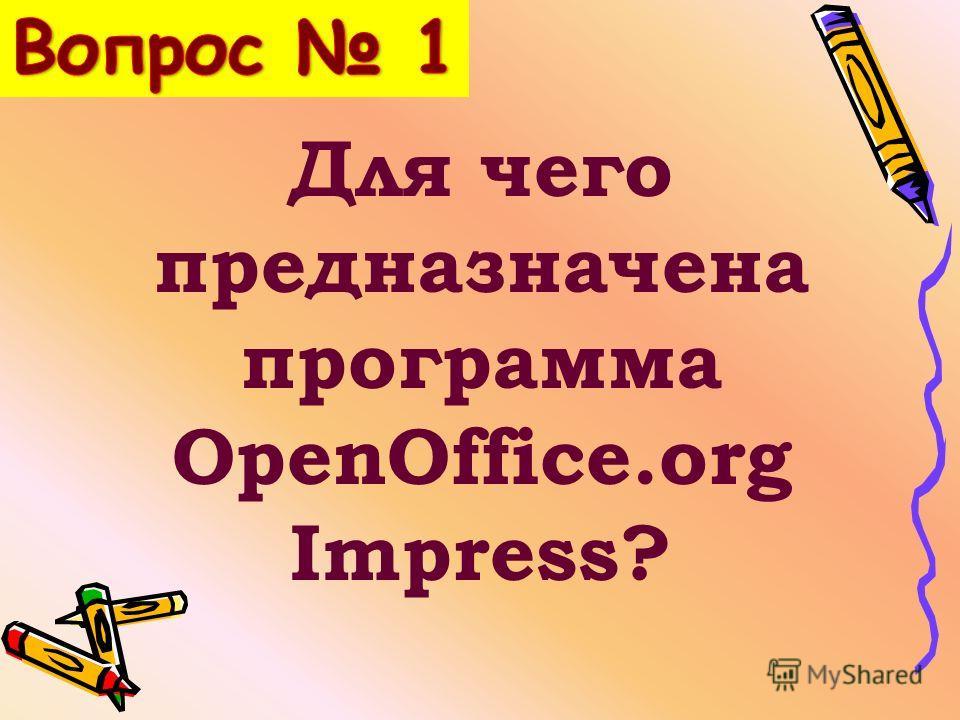 Для чего предназначена программа OpenOffice.org Impress?