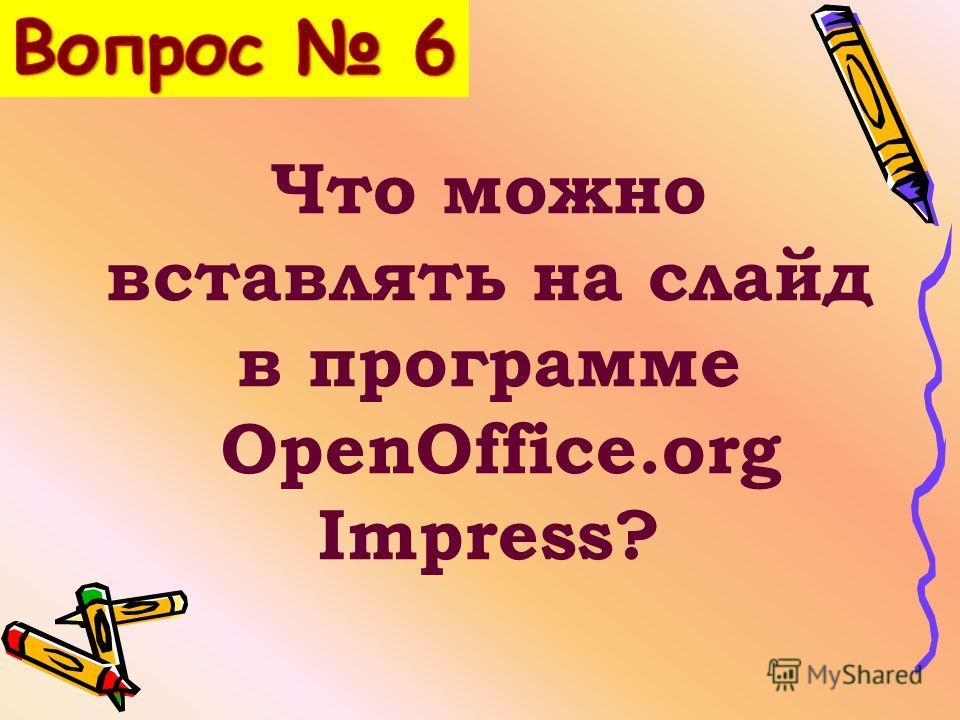 Что можно вставлять на слайд в программе OpenOffice.org Impress?