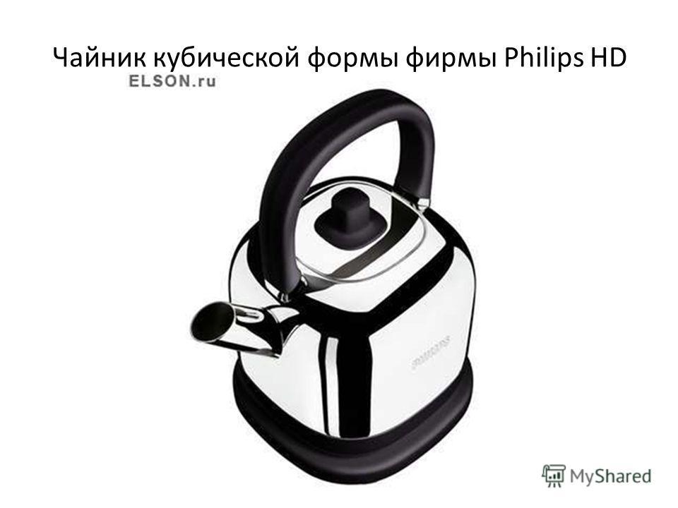 Чайник кубической формы фирмы Philips HD