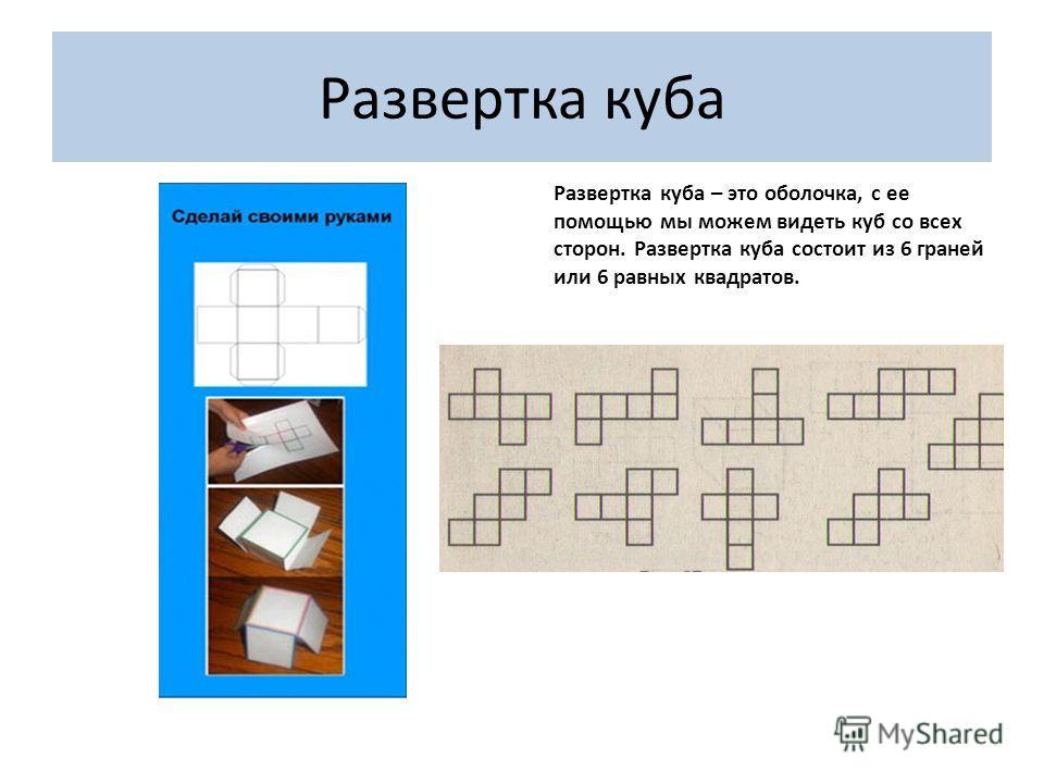 презентация куб и его изображение 3 класс пнш