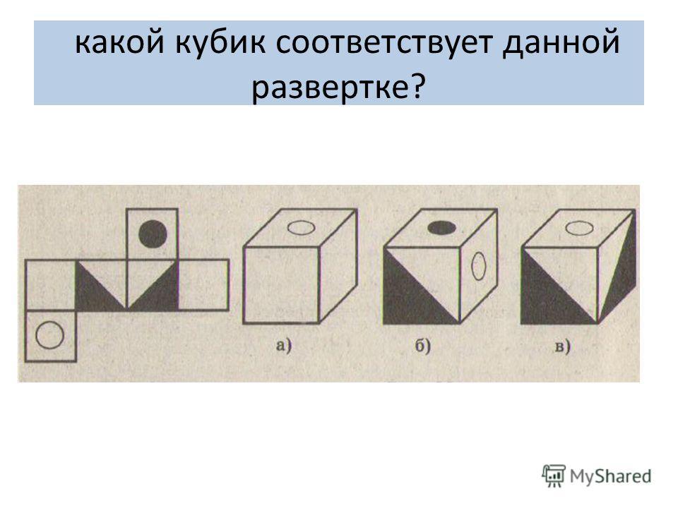 какой кубик соответствует данной развертке?