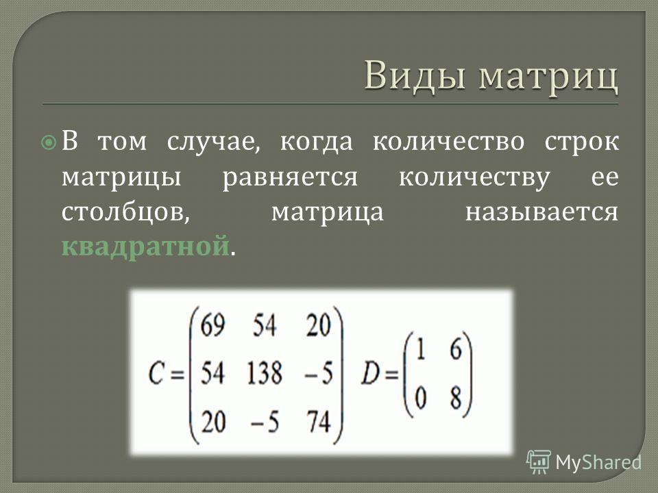 В том случае, когда количество строк матрицы равняется количеству ее столбцов, матрица называется квадратной.